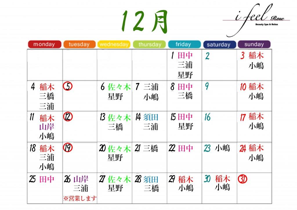 カレンダー式休.12月lh