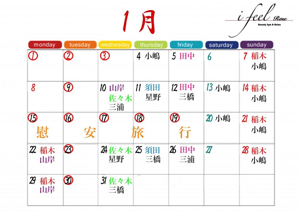 カレンダー式休.1月